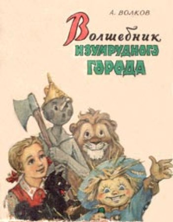 The Wizard of Emerald City, Volkov's Russian version of The Wizard of Oz. Image from http://emeraldcity.ru/eng/books.htm
